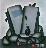 Д.М.КРАСНОПЕВЦЕВ. Натюрморт с книгой. 1980