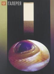 Mona HATOUM. Corps Etranger. 1994
