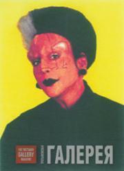 ОРЛАН. Опыт самогибридизации. 2001