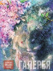 Д.АЛЕКСЕЕВ. Весна. 2005