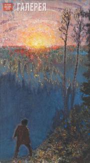 Repin Yury. Sunrise. 1900s