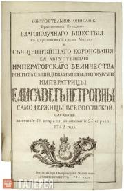 Unknown engraver (Georg UNVERZACHT?). Title Page. 1744