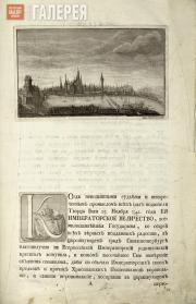 Sokolov Ivan. View of Moscow. 1744