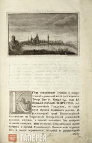 "Unknown engraver. ""К"". 1744"