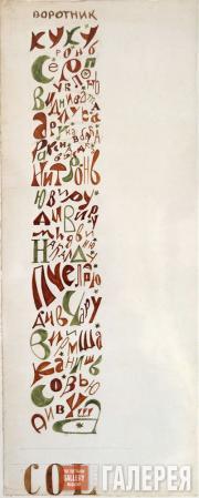 Ильязд (Зданевич Илья).  Эскиз рисунка для воротника платья Веры Судейкиной. 192
