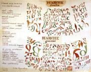 Ильязд (Зданевич Илья).  Эскиз рисунка для рукава платья Веры Судейкиной. 1922