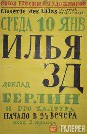 Ильязд (Зданевич Илья).  Афиша доклада «Берлин и его халтура». 1923