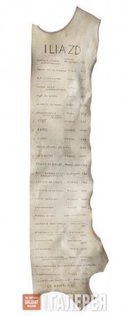 Zdanevich (Douard) Hélène. List of Iliazd's publications. 1974