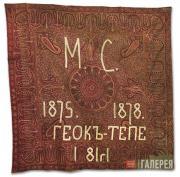 Знамя генерала М.Д. Скобелева. 1880