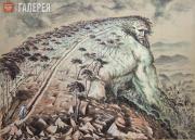 Гранки Андреа. Преследователь гигантов. 1989