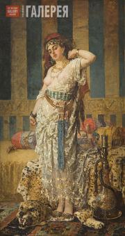 Шиндлер П.Й. Одалиска. 1876