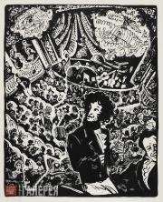 "Shenker Ilya. Alexander Pushkin at the Theatre. A sheet from the series ""Pushkin"