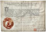 Charter Granted to Danil Kurilka. 1788