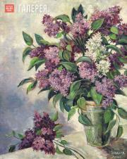 Lang Yevgenia. Lilacs. 1960s