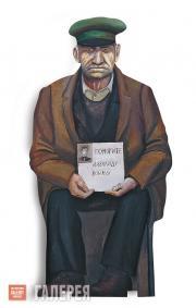 Назаренко Татьяна. Инвалид. Фигура из серии «Переход». 1995–1996
