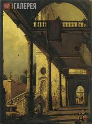 "Alexeev Fyodor. Copy of Antonio Canaletto's picture ""Inner yard with the garden."