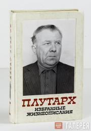 Тер-Оганьян Авдей. Книга. «Плутарх…». 1991