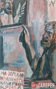 Н.И. Андронов. «Неча на зеркало пенять...». 1970
