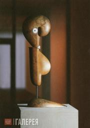 Шлеммер Оскар. Гротескная фигура I. 1923