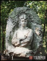Anatoly Bichukov. Monument to Sergei Yesenin. 1988