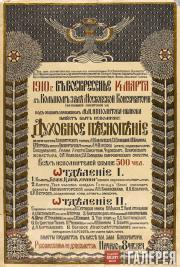 "Ivan BILIBIN. Playbill for the concert ""Spiritual Chants"" in the Moscow Conserva"
