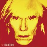 Warhol Andy. Self-portrait. 1986