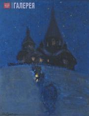 Repin Yury. Landscape with a Church