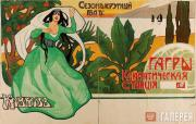 Unknown artist. Informative Poster of the Climate Station in Gagra. 1904