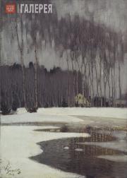 Purvītis Vilhelms. Spring Landscape. 1904