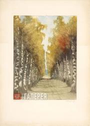 Kruglikova Yelizaveta. Birch Avenue. Russia. 1907