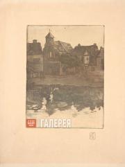 Якунчикова Мария. Тишина (Quiétude). 1892–1893