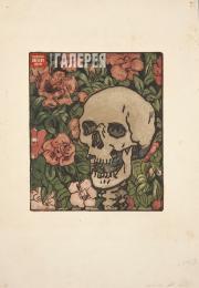Якунчикова Мария. Смерть и цветы [Череп на темно-зеленом фоне с розовымии белыми