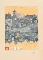 Yakunchikova Maria. Brittany. Old Seaside Town. 1892