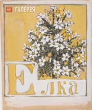 Якунчикова Мария. Эскиз к букве Е и Ё для азбуки. 1899
