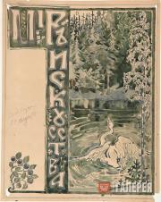 Якунчикова Мария. Эскиз обложки для журнала «Мир искусства». 1898