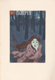 Якунчикова Мария. Страх. 1890-e