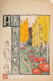Якунчикова Мария. Эскиз обложки журнала «Мир искусства». 1898