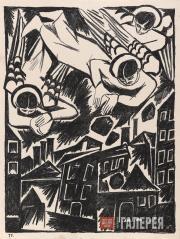 Град обреченный. Лист из альбома «Мистические образы войны». 1914