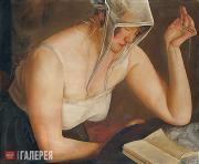 Григорьев Борис Дмитриевич. Читающая женщина. Oколо 1922