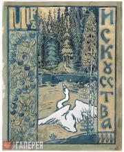 Якунчикова Мария. Лебедь. Эскиз обложки журнала «Мир искусства». 1898