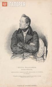 Портрет П.Ф. Соколова. Последняя треть XIX века