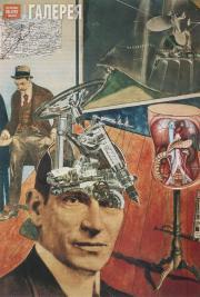 Raoul HAUSMANN. Tatlin at Home. 1920