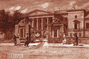 А.М.ГЕРАСИМОВ. Английский клуб в 1830-е годы. 1920-е