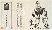 David Burliuk. Japanese leaflets. c. 1921-1922