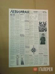 Группа «ЛЕВИАФАН». Левиафан. Газета №1, Янв. 1975