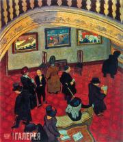 Спенсер ГОР. Гоген и знатоки искусства. 1911