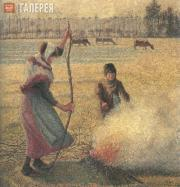 Camille PISSARRO. A Young Peasant Woman Lighting a Fire on a Frosty Day. 1887-18