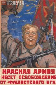 Shmarinov Dementy. The Red Army Bringing Liberation from the Fascist Yoke. 1945