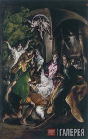 Эль ГРЕКО. Поклонение пастухов. Ок. 1610