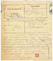 Телеграмма Н.К. Рериха А.В. Щусеву. 6 мая 1913